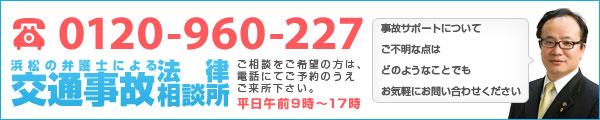 TEL053-450-3383 ご相談をご希望の方は、電話にてご予約のうえご来所下さい。