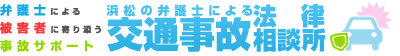 浜松の弁護士による交通事故相談所