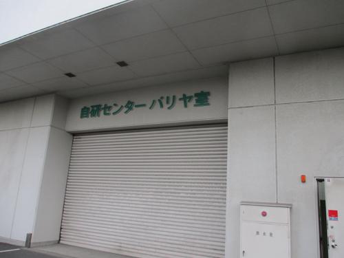 自研センター