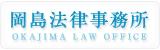 岡島法律事務所メインサイト