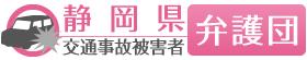 静岡県交通事故被害者弁護団